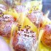 葉山レリッシュプレイン☆窯出しシュークリームが人気☆焼き菓子も生ケーキも充実☆