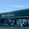 葉山ステーション☆葉山の名店、お土産が勢揃い☆駐車場混雑状況、アクセス、営業時間☆