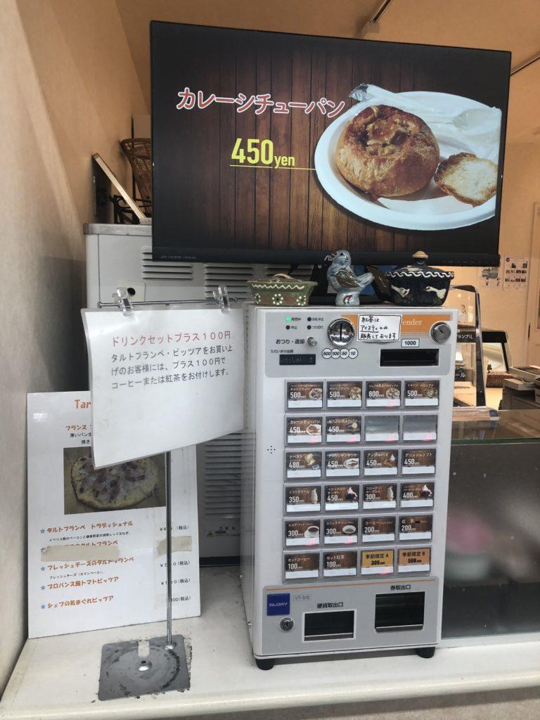 ブレドール葉山ステーション店 限定メニュー