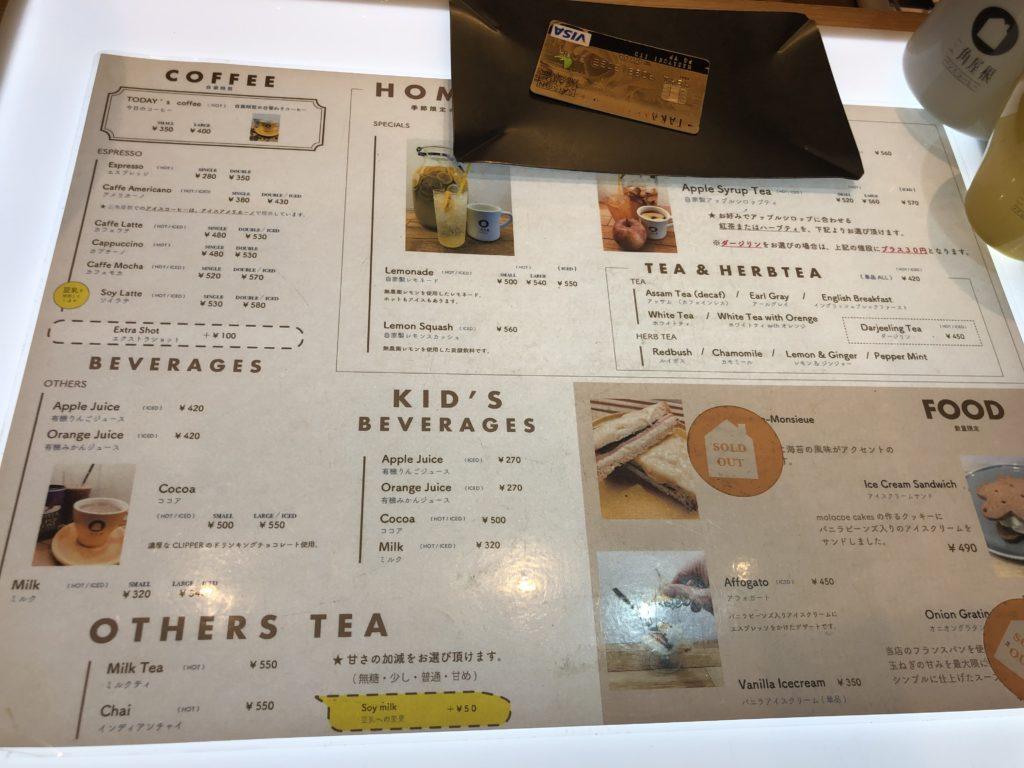 葉山 三角屋根 パンとコーヒー ドリンク