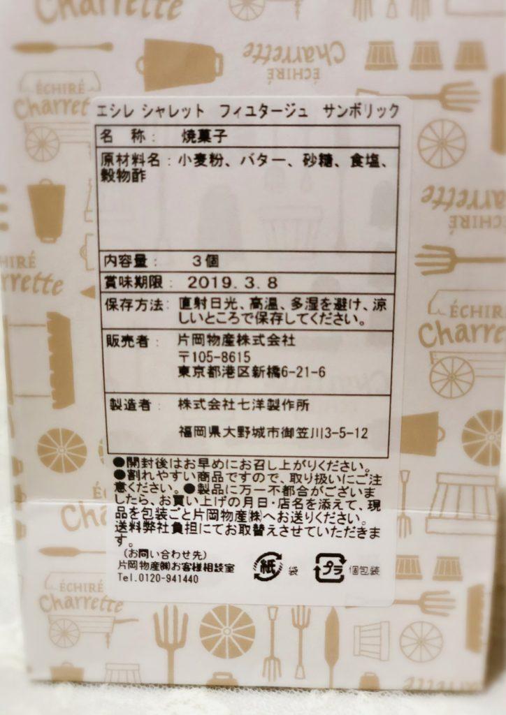 エシレ伊勢丹新宿