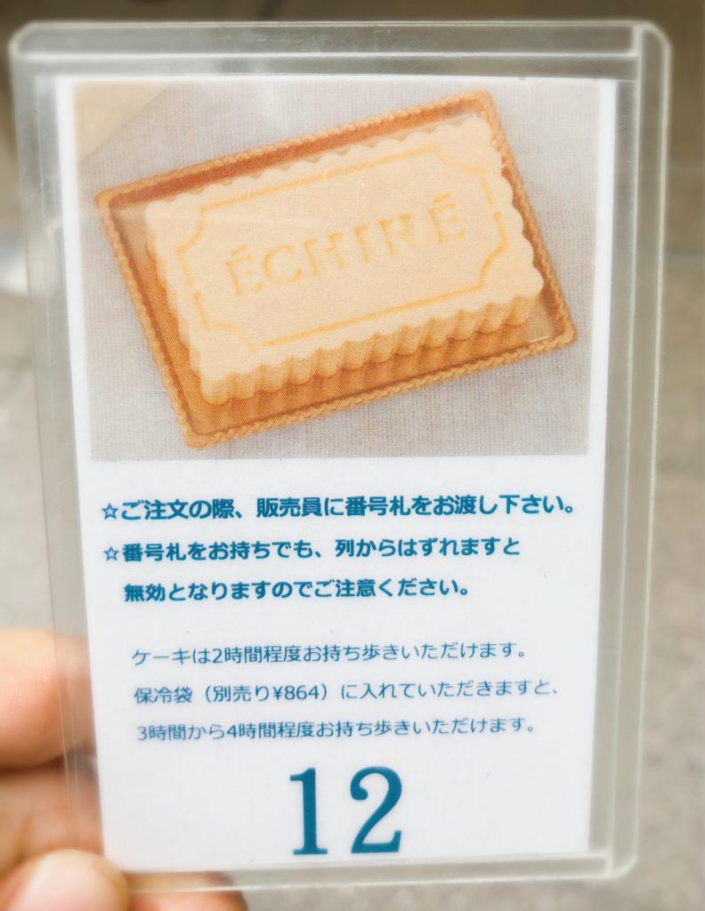 エシレ バターケーキ 整理券